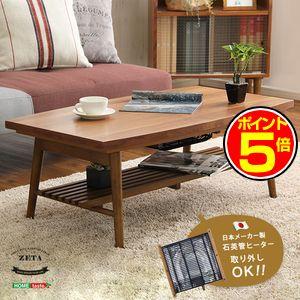 ●ポイント5倍●こたつテーブル長方形 おしゃれなウォールナット使用折りたたみ式 日本製完成品|ZETA-ゼタ-【代引不可】 [03]