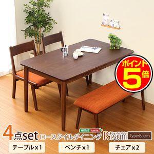 ●ポイント5倍●ダイニング4点セット(テーブル+チェア2脚+ベンチ)ナチュラルロータイプ ブラウン 木製アッシュ材|Risum-リスム-【代引不可】 [03]