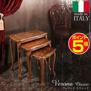 ●ポイント5倍●ヴェローナクラシック 猫脚象嵌ネストテーブル イタリア 家具 ヨーロピアン アンティーク風【代引不可】 [11]