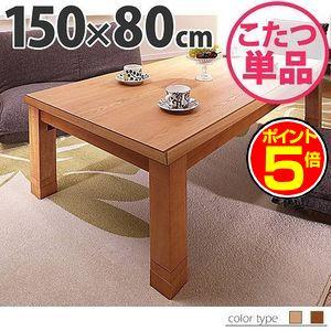 ●ポイント5倍●4段階高さ調節折れ脚こたつ カクタス 150×80cm こたつ 長方形 日本製 国産【代引不可】 [11]