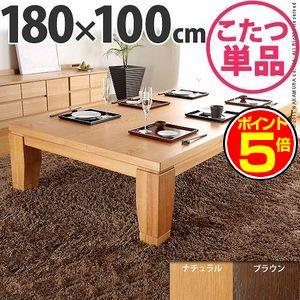 ●ポイント5倍●モダンリビングこたつ ディレット 180×100cm こたつ テーブル 長方形 日本製 国産継ぎ脚ローテーブル【代引不可】 [11]