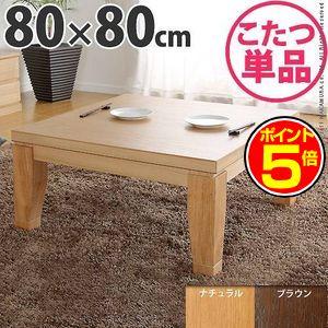 ●ポイント5倍●モダンリビングこたつ ディレット 80×80cmこたつ テーブル 正方形 日本製 国産継ぎ脚ローテーブル【代引不可】 [11]