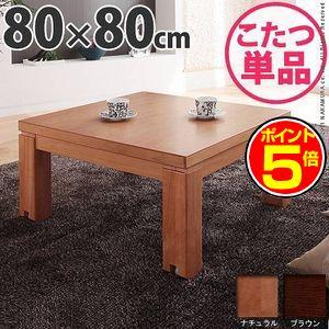 ●ポイント5倍●キャスター付きこたつ トリニティ 80×80cm こたつ テーブル 正方形 日本製 国産ローテーブル【代引不可】 [11]