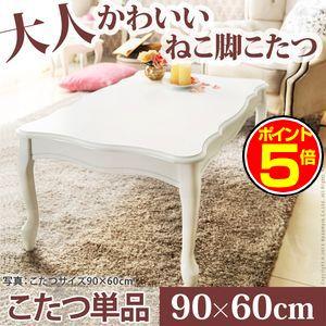 ●ポイント5倍●ねこ脚こたつテーブル 〔フローラ〕 90x60cm【代引不可】[11]