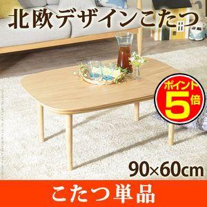 ●ポイント5倍●丸くてやさしい北欧デザインこたつ 〔モイ〕 90x60cm【代引不可】[11]