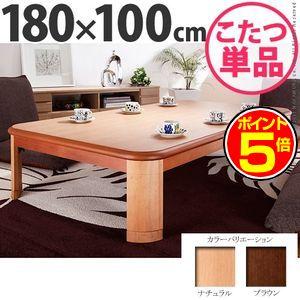 ●ポイント5倍●楢ラウンド折れ脚こたつ リラ 180×100cm こたつ テーブル 長方形 日本製 国産【代引不可】 [11]