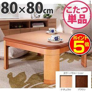 ●ポイント5倍●楢ラウンド折れ脚こたつ リラ 80×80cm こたつ テーブル 正方形 日本製 国産【代引不可】 [11]