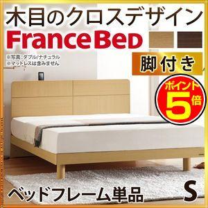●ポイント5倍●フランスベッド 収納付きフラットヘッドボードベッド 〔オーブリー〕 レッグタイプ シングル ベッドフレームのみ【代引不可】 [11]