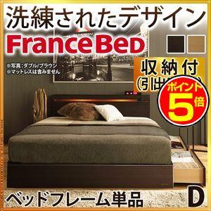 ●ポイント5倍●フランスベッド ライト・棚付きベッド 〔クレイグ〕 引き出し付き ダブル ベッドフレームのみ【代引不可】 [11]