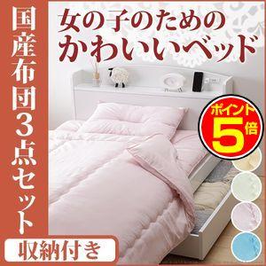 ●ポイント5倍●敷布団でも使える収納付きベッド 〔ミミ ストレージ〕 シングルサイズ+国産洗える布団3点セット【代引不可】 [11]