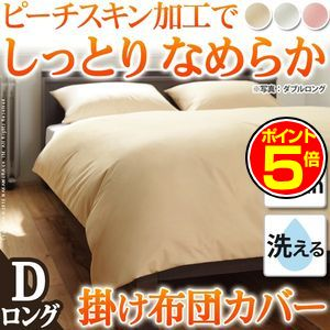 ●ポイント5倍●リッチホワイト寝具シリーズ 掛け布団カバー ダブル ロングサイズ【代引不可】 [11]