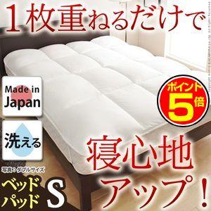 ●ポイント5倍●リッチホワイト寝具シリーズ ベッドパッドプラス シングルサイズ【代引不可】 [11]