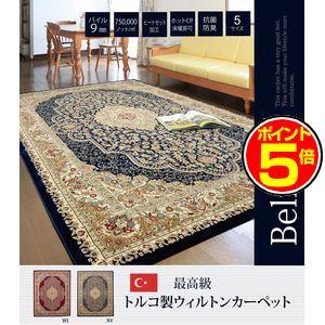 ●ポイント5倍●トルコ製 ウィルトン織り カーペット 『ベルミラ RUG』 ネイビー 約200×250cm【代引不可】 [13]