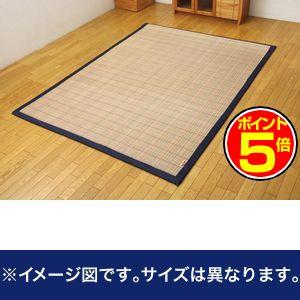 ●ポイント5倍●ふっくら 竹カーペット シンプル 『DDXリオ』 180×240cm【代引不可】 [13]