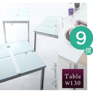 ●ポイント9倍●ガラスデザインダイニング【Demodera】ディ・モデラ/テーブルW130 【代引不可】 [1D] [00]