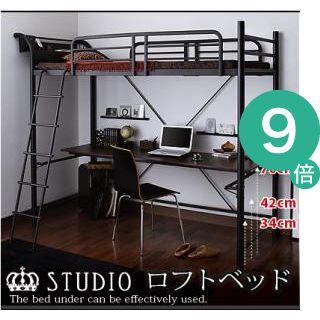 ●ポイント9倍●3段可動デスク&コンセント宮棚付きロフトベッド【Studio】ステューディオ[L][00]