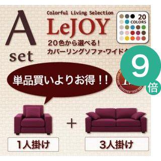 ●ポイント9倍●【Colorful Living Selection LeJOY】20色から選べる!カバーリングソファ・ワイドタイプ 【Aセット】1人掛け+3人掛け [00]
