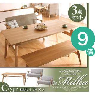 ●ポイント9倍●天然木北欧スタイル ソファダイニング 【Milka】ミルカ 3点セット(Cタイプ)【代引不可】 [4D] [00]