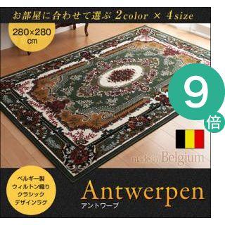 ●ポイント9倍●ベルギー製ウィルトン織りクラシックデザインラグ 【Antwerpen】アントワープ 280×280cm【代引不可】 [1D] [00]