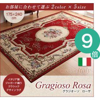 ●ポイント9倍●イタリア製ジャガード織りクラシックデザインラグ 【Gragioso Rosa】グラジオーソ ローザ 175×240cm【代引不可】 [1D] [00]