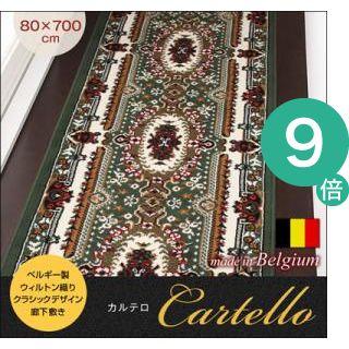 ●ポイント9倍●ベルギー製ウィルトン織りクラシックデザイン廊下敷き【Cartello】カルテロ 80×700cm【代引不可】 [1D] [00]