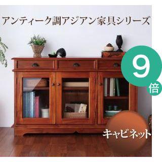 ●ポイント9倍●アンティーク調アジアン家具シリーズ【GARUDA】ガルダ キャビネット【代引不可】 [1D] [00]