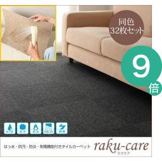 ●ポイント9倍●はっ水・防汚・防炎・制電機能付きタイルカーペット【raku-care】ラクケア 同色32枚入り【代引不可】 [4D] [00]