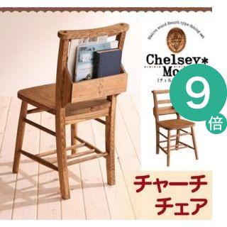 ●ポイント9倍●天然木カントリーデザイン家具シリーズ【Chelsey*Mom】チェルシー・マム/チャーチチェア【代引不可】 [4D] [00]