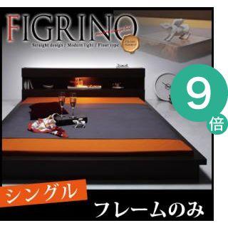 ●ポイント9倍●きフロアベッド【FIGRINO】フィグリーノ【フレームのみ】シングル【代引不可】 [4D] [00]