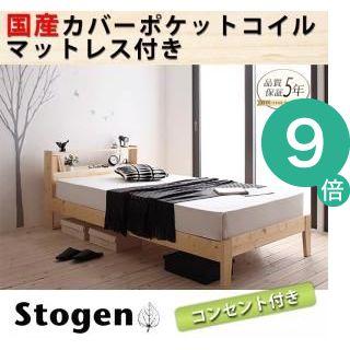 ●ポイント9倍●北欧デザインコンセント付きすのこベッド Stogen ストーゲン 国産カバーポケットコイルマットレス付き シングル[L][00]