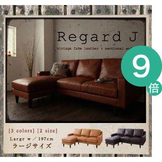 ●ポイント9倍●ヴィンテージコーナーカウチソファ【Regard-J】レガード・ジェイ ラージサイズ [00]