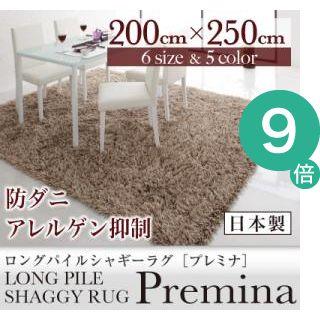 ●ポイント9倍●ロングパイルシャギーラグ【Premina】プレミナ 200×250cm【代引不可】 [4D] [00]