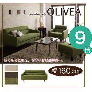 ●ポイント9倍●スタンダードソファ【OLIVEA】オリヴィア 幅160cm[L][00]