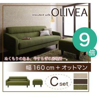 ●ポイント9倍●スタンダードソファ【OLIVEA】オリヴィア Cセット 幅160cm+オットマン [00]