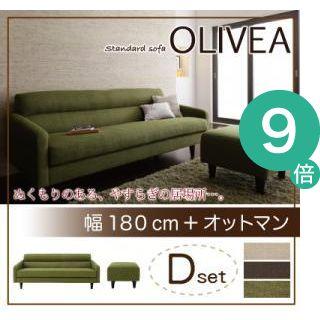 ●ポイント9倍●スタンダードソファ【OLIVEA】オリヴィア Dセット 幅180cm+オットマン[L][00]