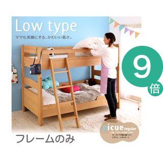 ●ポイント9倍●ロータイプ木製2段ベッド【picue regular】ピクエ・レギュラー【フレームのみ】【代引不可】 [4D] [00]