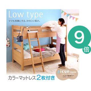 ●ポイント9倍●ロータイプ木製2段ベッド【picue regular】ピクエ・レギュラー【カラーメッシュマットレス2枚付き】【代引不可】 [4D] [00]