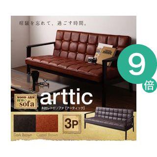 ●ポイント9倍●木肘レトロソファ【arttic】アーティック 3P [00]