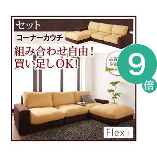 ●ポイント9倍●カバーリングモジュールローソファ【Flex+】フレックスプラス【セット】コーナーカウチ [00]