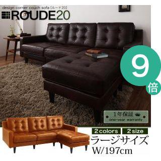 ●ポイント9倍●キルティングデザインコーナーカウチソファ【ROUDE 20】ルード20 ラージ [00]