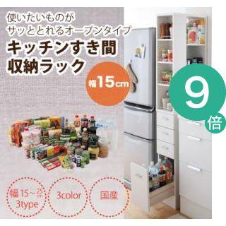 ●ポイント9倍●3方向から取り出せる!キッチンすき間収納ラック 幅15cm【代引不可】 [4D] [00]
