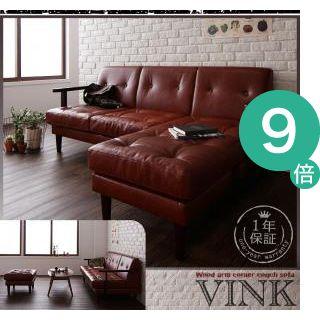 ●ポイント9倍●木肘コーナーカウチソファ【VINK】ヴィンク [00]