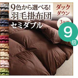 ●ポイント9倍●9色から選べる!羽毛布団 ダックタイプ 掛け布団 セミダブル [00]
