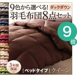 ●ポイント9倍●9色から選べる!羽毛布団 ダックタイプ 8点セット ベッドタイプ クイーン [00]