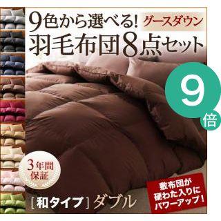 ●ポイント9倍●9色から選べる!羽毛布団 グースタイプ 8点セット 和タイプ ダブル [00]