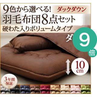 ●ポイント9倍●9色から選べる!羽毛布団 ダックタイプ 8点セット 硬わた入りボリュームタイプ ダブル [00]