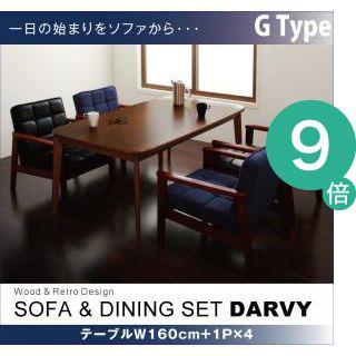 ●ポイント9倍●ソファ&ダイニングセット DARVY ダーヴィ 5点セット(テーブル+1Pソファ4脚) W160【代引不可】[B][00]