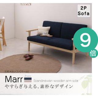 ●ポイント9倍●北欧木肘ソファ 【Marr】マール 2P  [00]
