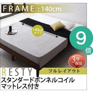 ●ポイント9倍●デザインすのこベッド Resty リスティー スタンダードボンネルコイルマットレス付き フルレイアウト ダブル フレーム幅140[L][00]