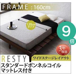 ●ポイント9倍●デザインすのこベッド Resty リスティー スタンダードボンネルコイルマットレス付き ワイドステージ セミダブル フレーム幅160[L][00]